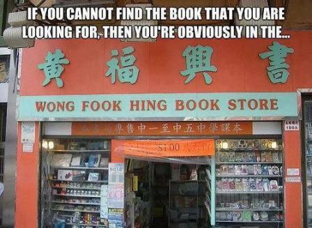 funny chinese book store